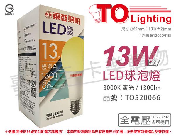 TOA東亞 LLA018P-13AAL LED 13W 3000K 黃光 E27 全電壓 球泡燈 _ TO520066