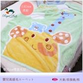 Royal Duck【大象/長頸鹿/熊】超細0.8D˙單層設計˙日本發熱紗/嬰兒盒毯(100*140 cm )