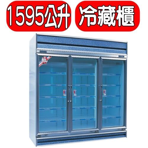 大同TATUNG 【TRG-6RA】《1595公升》冷藏櫃