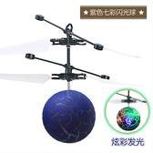 感應飛行器充電動會飛懸浮遙控直升飛機男女孩兒童玩具 台北日光