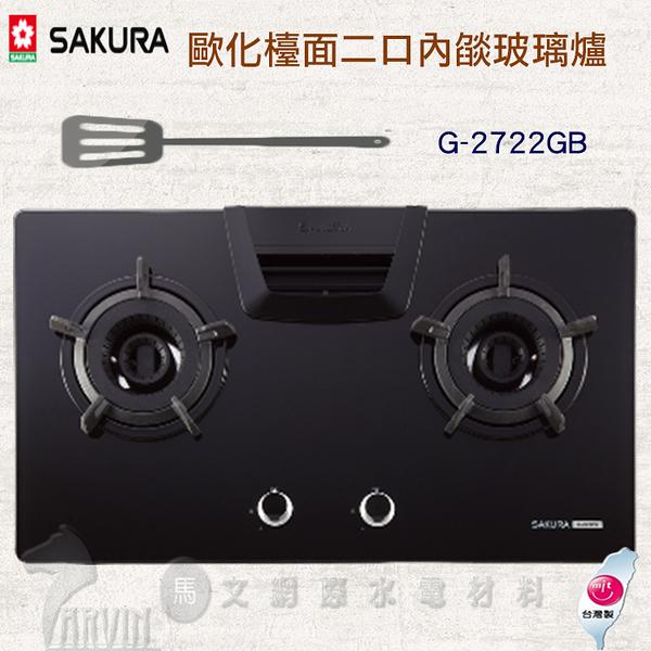 瓦斯爐推薦 櫻花牌SAKURA G2722GB(G2722G) 獨家專利二口雙內燄安全檯面式瓦斯爐
