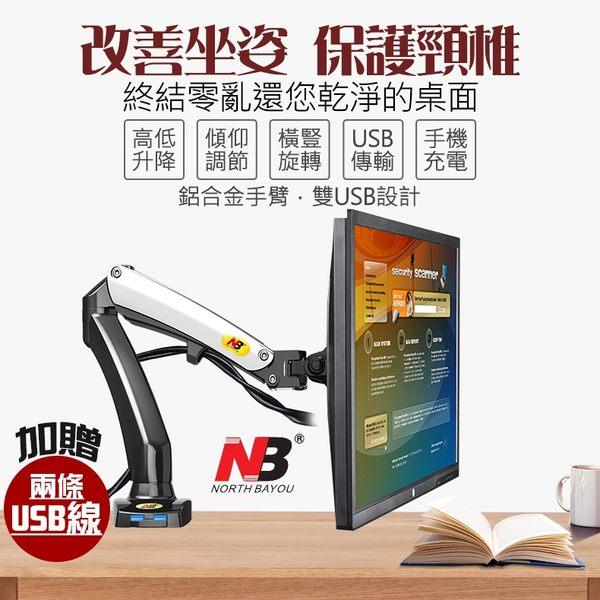 NB-F100、80⚡贈USB線💧鋁合金液晶顯示器支架桌面萬向升降伸縮電腦螢幕顯示器掛架支架增高架底座