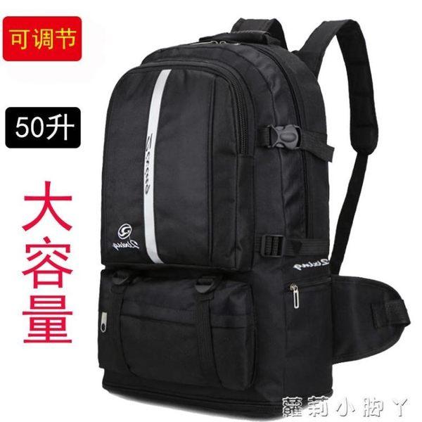 後背包旅行旅遊徒步背包女行李包男休閒運動戶外防水多功能登山包 蘿莉小腳ㄚ