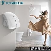 莫頓幹手器全自動感應烘乾機手器商用衛生間烘手機智慧家用烘手器