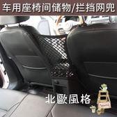汽車掛袋汽車座椅間網兜收納儲物網車用置物掛袋車載收納前排隔離擋網 全館免運