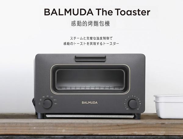 BALMUDA The Toaster 蒸氣烤麵包機 K01D-KG (黑) 百慕達 烤土司神器 公司貨 K01J