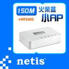 {光華新天地創意電子}netis WF2405 火柴盒小AP無線寬頻分享器    喔!看呢來