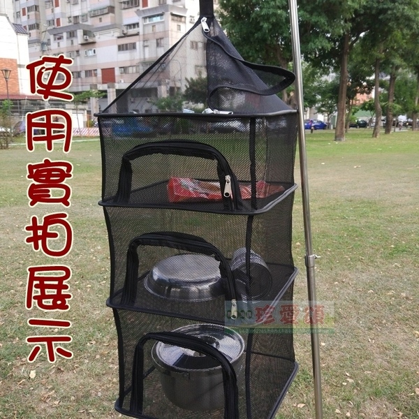 【JIS】A099 加大四層方形網籃 餐廚曬網 摺疊餐櫥網碗籃 鳥籠 餐具滴水 戶外 露營 野炊