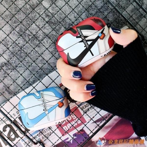 Airpods pro保護套潮牌3代蘋果無線藍牙耳機套aj1鞋軟殼【公主日記】
