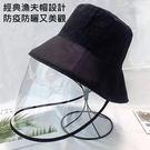 三入裝防護帽 防疫護罩 防飛沫漁夫帽 遮陽帽 棒球帽 搭公車搭捷運搭電梯皆適用