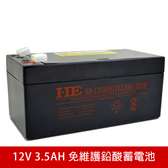 12V 3.5AH 免維護鉛酸蓄電池 贈送充電器