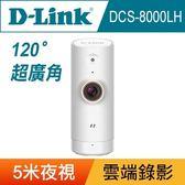 [富廉網] 限時促銷【D-Link】友訊 DCS-8000LH HD無線網路攝影機