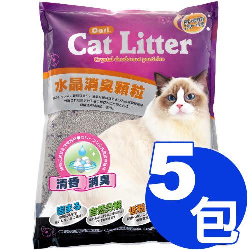 CARL卡爾-奈米銀雙效清香貓砂(添加水晶消臭顆粒)5L x5包 超值免運組合!