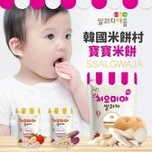 韓國 米餅村 寶寶米餅/糙米圈圈/糙米棒