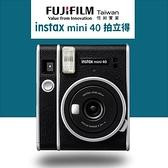 【南紡購物中心】富士 FUJIFILM instax mini40 拍立得 恆昶公司貨