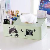 創意多功能客廳餐巾紙巾盒 家用塑料抽紙盒桌面遙控器雜物收納盒