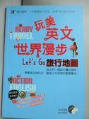 【書寶二手書T1/語言學習_JEZ】玩美英文世界漫步Let s Go旅行地圖_李惠真