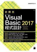 新觀念 Microsoft Visual Basic 2017 程式設計