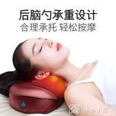 頸椎按摩器頸部多功能腰部全身電動枕頭肩部背部脖子家用靠墊 IGO 全館單件9折