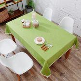 餐墊純色棉麻桌布布藝小清新台布茶幾布長方形餐桌簡約現代餐桌布亞麻