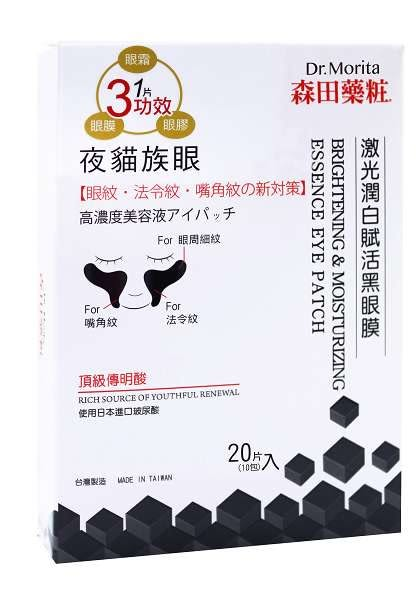 【森田藥粧】激光潤白賦活黑眼膜10對入x12盒(2240072)