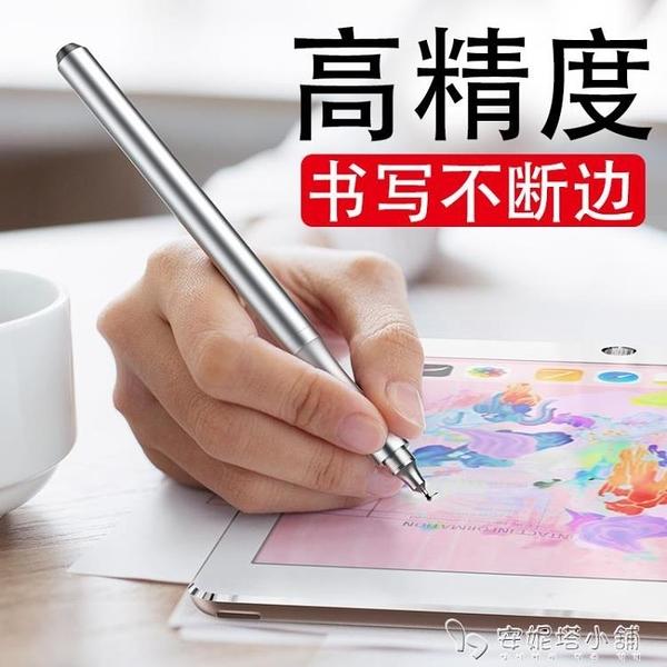 電容筆細頭IPAD筆觸控筆觸屏手機通用蘋果安卓畫畫手寫繪畫筆平板pro觸摸pencil指繪觸 夏季特惠