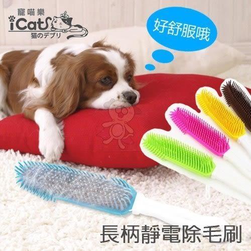 *King WANG*寵喵樂《長柄靜電除毛刷》橡膠除毛除塵刷、寵物除毛