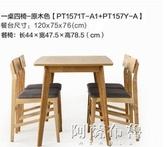 折疊餐桌 顧家家居實木桌腿餐桌椅組合北歐風格傢俱現代簡約傢俱1571讓利款 MKS阿薩布魯