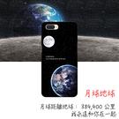 [AX5 軟殼] OPPO ax5 CPH1805 手機殼 保護套 外殼 地球月球
