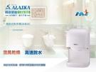《ALASKA》阿拉斯加 HD460WA (水晶白 ) 噴射式乾手機 紅外線感應式烘手機