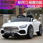 兒童電動車四輪帶遙控汽車1-5歲寶寶充電童車小孩玩具可坐人 YXS 快速出貨