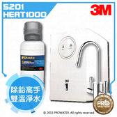 【水達人】3M 淨水器 HEAT1000單機版熱飲機+3M淨水器 S201超微密淨水器(除鉛)