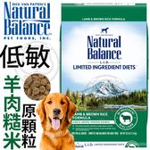 【培菓寵物48H出貨】NB》低敏羊肉糙米配方原顆粒-26Lbs/11.7kg