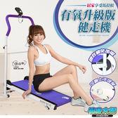 【健身大師】限量版有氧升級版長走型健走機- 貴氣紫