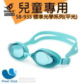 【SABLE黑貂】平光游泳蛙鏡 泳鏡 (SB-935T) 青少年和9-12歲兒童系列-水藍
