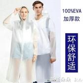 外貿成人旅游雨衣eva白色透加厚時尚透明長款戶外徒步男士長款女『快速出貨』