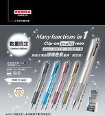 ZEBRA B4SA2 珍珠色系四色五合一多功能原子筆(限量發售)