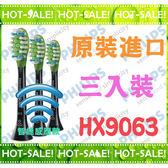 《原裝進口》Philips HX9063 /96 飛利浦音波牙刷 智臻亮白刷頭組 (HX9924/HX9903適用)
