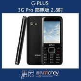 (免運+贈轉接卡)積加 GPLUS/G-PLUS 3G Pro 部隊版/2.8吋/軍人機/無照相/無記憶卡槽【馬尼通訊】