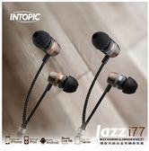 新竹【超人3C】INTOPIC 廣鼎 頸掛式鋁合金耳機麥克風 JAZZ-I77 高音質 麥克風 音量調節 電話接聽