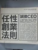 【書寶二手書T6/投資_HD5】任性創業法則_伊方‧修納