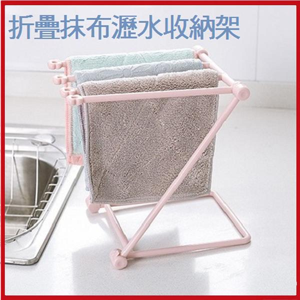 廚房折疊抹布瀝 水收納架 抹布掛架置物架 (顏色隨機)【AE02707】i-style 精品百貨