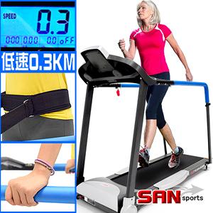 守護者3.5HP電動跑步機(安全扶手+低速0.3公里+8組避震墊)年長者.走步機散步機.運動健身器材專賣店