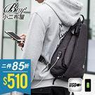 單肩胸包 USB充電防水牛津布質感隨身包...