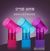 捲髮筒 電吹風機造型散風罩吹卷發的大烘罩烘頭發烘干器定型哄干吹風筒頭 快速出貨