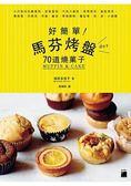 好簡單!馬芬烤盤der70道燒菓子:小巧型的乳酪蛋糕、戚風蛋糕、濕潤馬芬、蓬鬆馬芬、費南雪.....