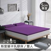 House Door 斯里蘭卡天然乳膠床墊防蚊防螨5cm超值組-雙人羅蘭紫