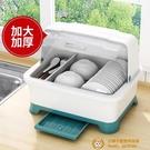 廚房瀝水碗柜帶蓋餐具放碗碟置物架家用多功能裝碗筷【小獅子】