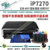 Canon IP7270 +【黑色防水+單向閥】連續供墨系統 五色/WiFi/雙面/光碟