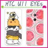 HTC U11 EYEs 6吋 時尚彩繪手機殼 卡通保護套 可愛塗鴉手機套 清新背蓋 超薄保護殼 TPU後殼 軟殼